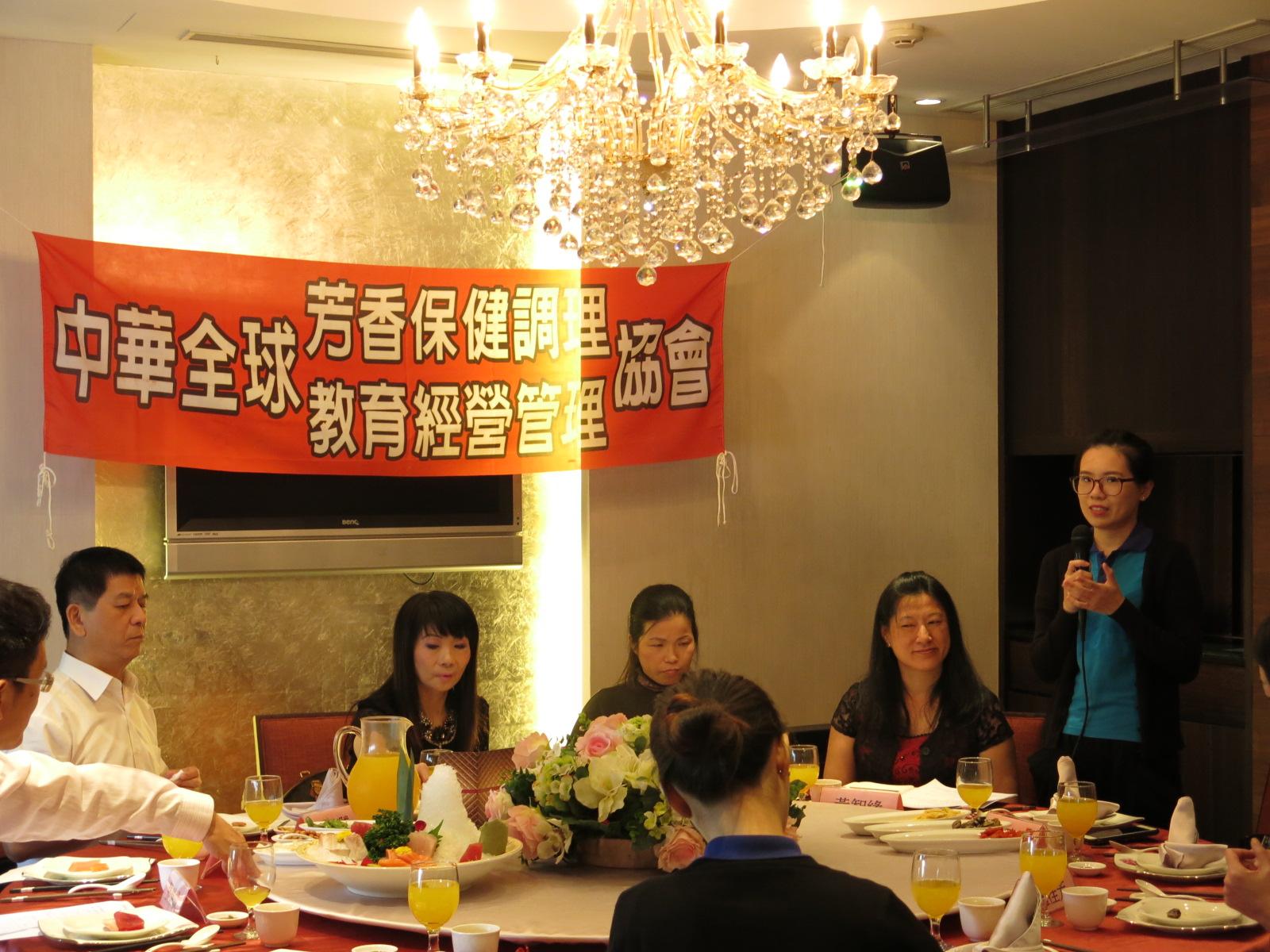 中華全球芳香保健調理教育經營管理協會 第一屆 第四次 理監事會議 - 高雄按摩,高雄按摩推薦,芳療
