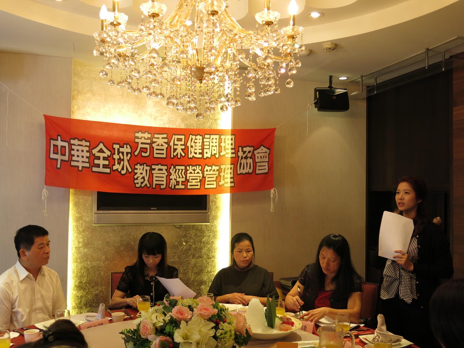 中華全球芳香保健調理教育經營管理協會 第一屆 第四次 理監事會議 - 高雄按摩,高雄按摩推薦,高雄spa推薦