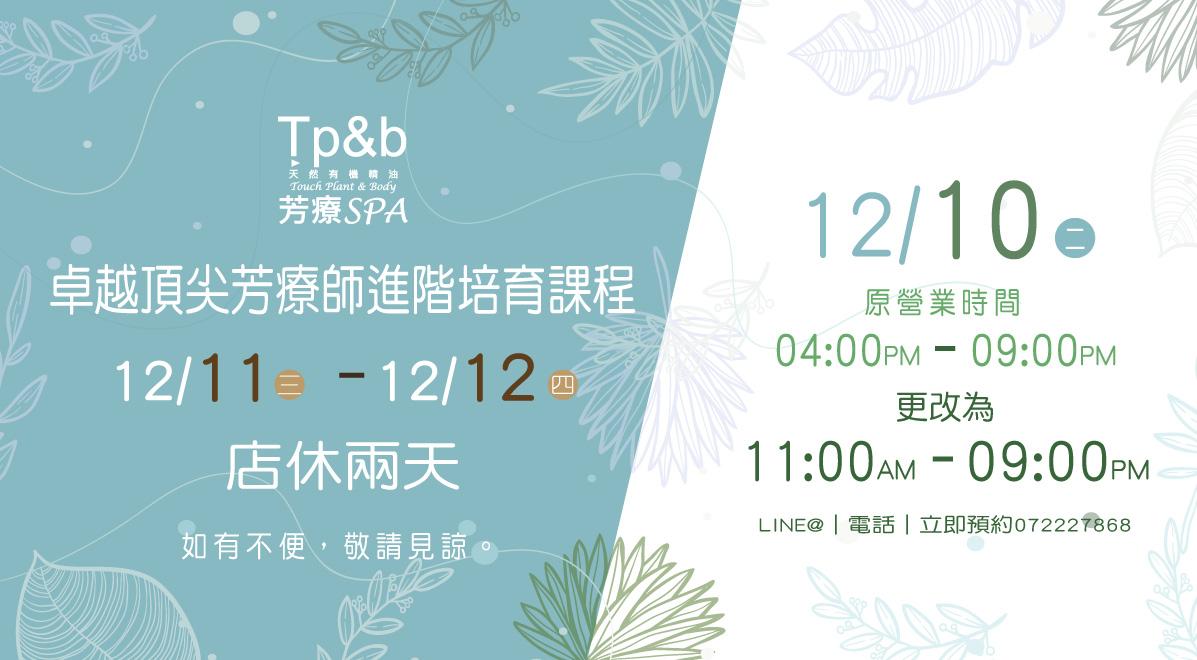 12月11日、12日-店休通知 -